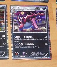 POKEMON JAPANESE RARE CARD HOLO CARTE 047/069 KROOKODILE BW4 1ST 1ED JAPAN NM