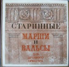 33RPM,Stereo,Antique marches and waltzes for brass band,USSR 1977