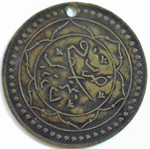 1627 Ottoman Empire Islamic Imitation Token Brass Hole