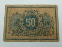 50 KOPEEKS 1918 RUSSIA NOTE CCCP BANKNOTE RUBLE RUSSIAN