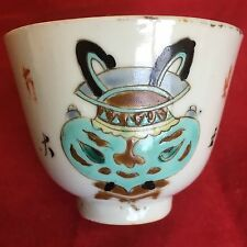 Antique Chinese Famille Rose Tea Bowl 8cm Seal Mark Calligraphy Cooking Pot Face