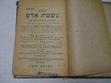 1913 Warsaw Mishnayot NISHMAT ADAM mishna for Yohrtzeit