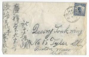 China Cover, Toishan 台山 1919.8.11 to US, Sunchong 新昌 8/12, Canton 8/13 transits