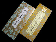 Nichiren Buddhism - Buddhist Sutra Book (regular size) - The daily task