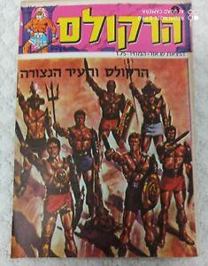 vintage Hercules Rare Israeli Israel Hebrew comics magazine book 70'