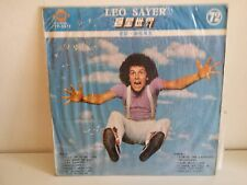 LEO SAYER The best of SHAURYANG RECORDS HONG KONG TP 3572