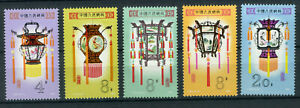 1981 PR China Stamps: Palace lanterns(宫灯)SC#1654-8; MNH&OG; CV=$25