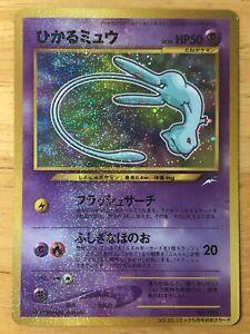 Shining Mew Pokemon 2001 Holo CoroCoro Comics Promo 151 Japanese VG-