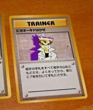 POKEMON JAPANESE RARE CARD GAME OLD BLACK GAME CARTE TRAINER Imposter Professor