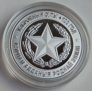 Belarus 10 Rubles 2018 Armed Forces 1/2 oz Silver Coin