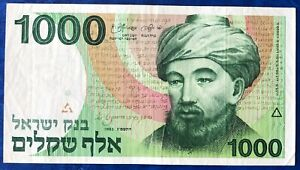 Israel 1000 Sheqalim Banknote 1983 Rambam XF