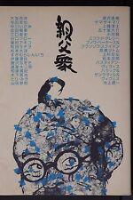 Japan Illust & Comic Essay Book: Oyaji (Katsuhiro Otomo,Katsuya Terada)