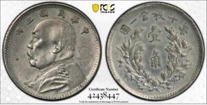 1914 CHINA REPUBLIC 10C SILVER COIN ~ LM-66 ~~PCGS AU DETAILS