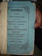 INDIA RARE -  MATHEMATICS - REKHAGANNIT [ GEOMETRY ] IN HINDI 1889 PAGES 130