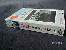 U2 THE JOSHUA TREE RARE KOREAN CASSETTE TAPE 1987 OASIS OWT - 4766 EX CON