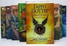Harry Potter Complete Book Series J. K. Rowling 8 Books Russian NEW Гарри Поттер