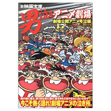 Japanese Anime that guy cry encyclopedia guide book
