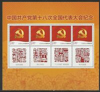 China 2012-26 4v Special 18th Congress of Communist Party Stamp 十八大會