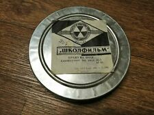 USSR VTG SOVIET FILM 16 MM EDUCATIONAL SCHOOL MOVIE