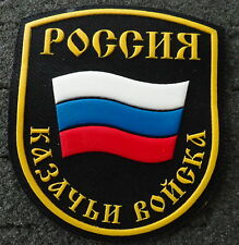 Russian  ARMY  COSSACKS TROOPS FLAG patch
