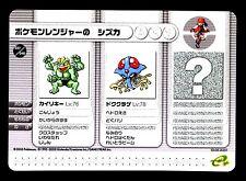 PROMO POKEMON JAPANESE GAME BOY ADVANCE (MACHAMP TENTACRUEL)