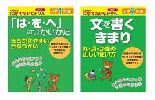 Japanese Language Study particle workbook and writing rules workbook year 1-2
