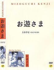 Miss Oyu (1951) Kenji Mizoguchi DVD NEW (Japanese) *FAST SHIPPING*