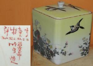 "Antique 4.5"" lidded jar / box possibly Satsuma Tsukuru marked orange peel glaze"
