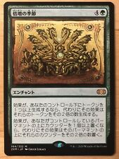 Doubling Season Japanese Double Masters 2XM mtg NM