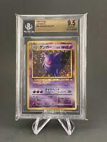 Gengar - Fossil Japanese Holo - Graded BGS 9.5 - Pokemon Card Gem Mint