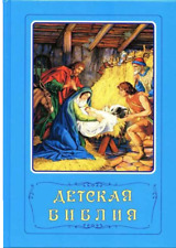 ДЕТСКАЯ БИБЛИЯ на русском языке children's Bible in Russian Kinderbibel Bibel