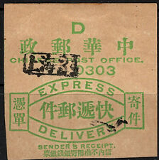 China EXPRESS  Delivery LETTER SENDER RECEIPT Label SEAL USED