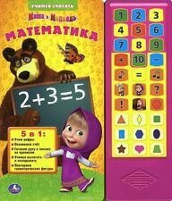 Masha and the Bear/Masha i medved  - matematika  -  in Russian -new
