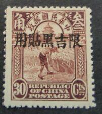 China 1926 Yunnan rare high value 30c reaper Mint cat £140!