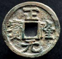 ZHENG LONG YUAN BAO (1158-1161) CHINE / CHINA - sapèque - JIN - H18.40 (12)