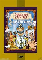 Приключения капитана Врунгеля- Ep.1-13 (DVD, 2011) Russian