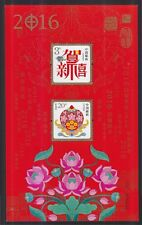 P.R. OF CHINA 2015 H10 HAPPY NEW YEAR 2016 SOUVENIR SHEET OF 2 STAMPS MINT MNH