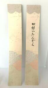 Tanzaku Paper Sheets (N45b)
