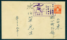 P.R. CHINA - SPORTS - Athletics  Rare cover with TRACK + FIELD cachet cancel