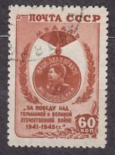 RUSSIA SU 1946 USED SC#1024 60kop  IIWW Victory Medal 1941-1945