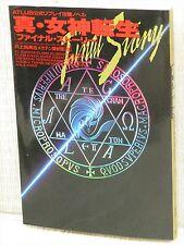 SHIN MEGAMI TENSEI Final Story Strategy Novel Art Book FT95*