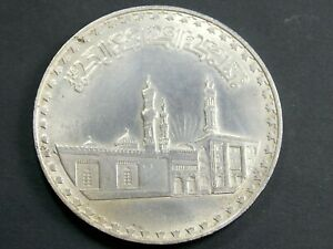 """1970 Egypt 1 Pound (1000Th Anniversary Al Azhar Mosque .Silver  """"As pictures,"""""""
