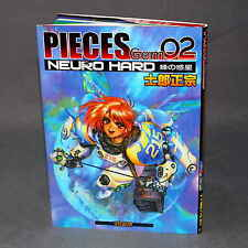 MASAMUNE SHIROW - PIECES GEM 02 - NEURO HARD - MANGA ART BOOK NEW