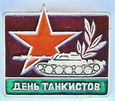 New listing Ussr Soviet Russian Military Pin Badge. Tankmen Day. Tankist. Big Red Star
