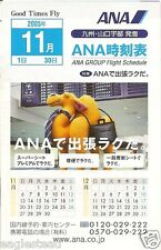 Airline Timetable - ANA - 01/11/05 (Japan) - Style 2 - S