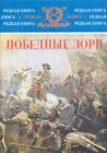Внешний вид - Russian Military History. To 300th Anniversary of Poltava Battle_Победные зори