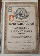Russian 1910 Tobacco Tabac Factory Laferme 100 Roubles NOT CANCELLED Bond Loan