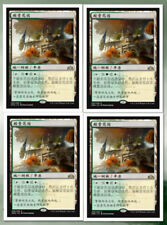 4 Chinese Temple Garden Guilds of Ravnica GRN Magic the Gathering MTG MINT Lands