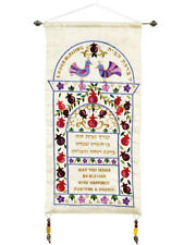 House Blessing Wall Hanging - Made in Israel - Hebrew English - Raw Silk
