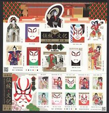 JAPAN 2018 JAPANESE TRADITION & CULTURE SERIES NO. 1 KABUKI SOUVENIR SHEETS MINT